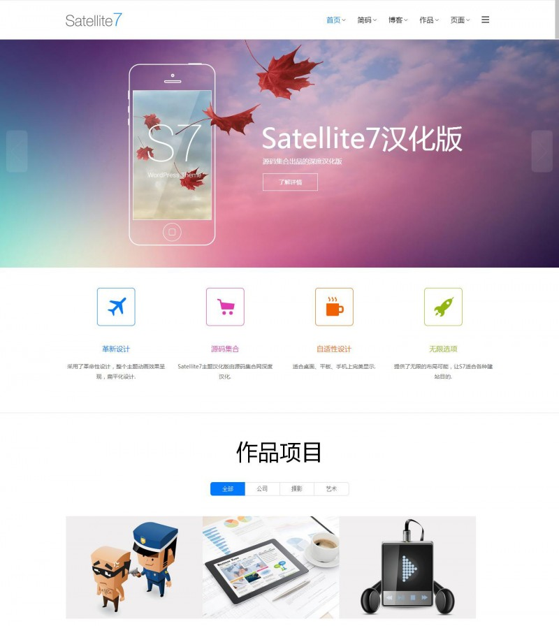 WordPress Satellite7汉化版